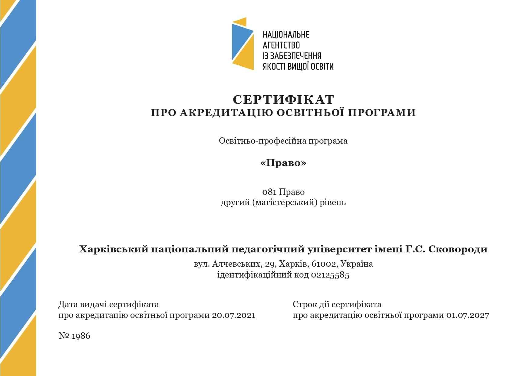сертифікат магістр